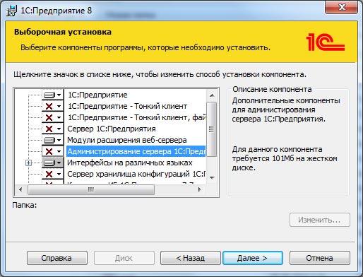 1с установка с диска настройка брандмауэра 1с сервер