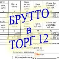 Брутто в ТОРГ 12 для 1С Бухгалтерия 3.0