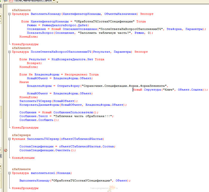 Код обработки табличных частей