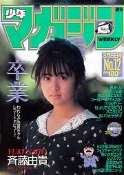 斉藤由貴画像16