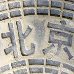 beijing manhole
