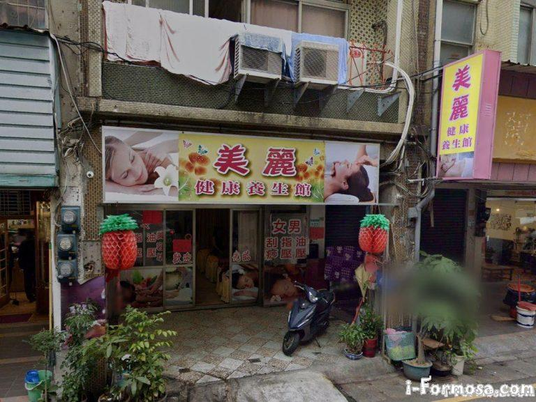 美麗健康養生館 - 臺灣按摩網