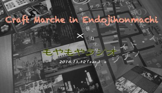 Craft Marche in 円頓寺本町