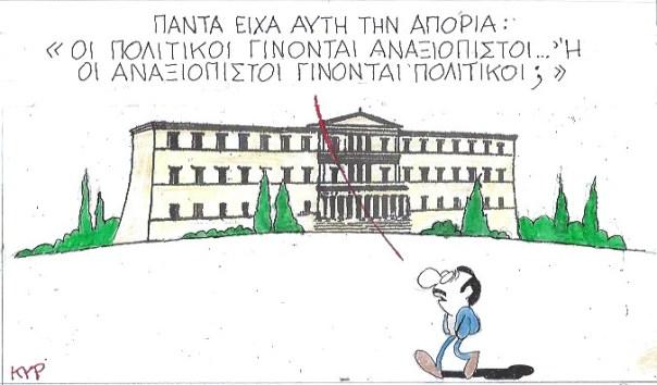 ΠΟΛΙΤΙΚΟΝ ΣΧΟΛΙΟΝ