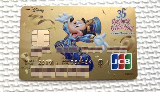 ディズニーJCBゴールドカードが届きました!ザ・クラスも目指します。クラブ33は永遠に無理だけど…