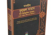 বই: তাহক্বীক্ব বুলুগুল মারাম