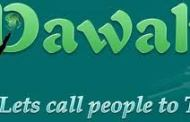 'দাওয়াতের গুরুত্ব' সম্পর্কিত হাদীছ