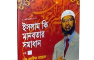 বই: ইসলাম কি মানবতার সমাধান?