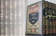 বুখারী ও মুসলিম গ্রন্থদ্বয়ের পরিচয়