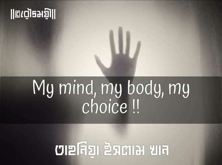 My body, My mind, My choice !!