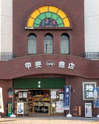 喜多方駅前・甲斐商店