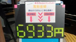 11/11 本日のインゴット買取価格