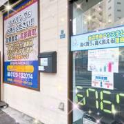 浅草買取アイリング 本日1月25日(月)K24インゴット買取価格