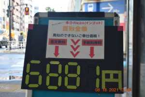 浅草 アイリング 今日のK24 インゴット買取価格