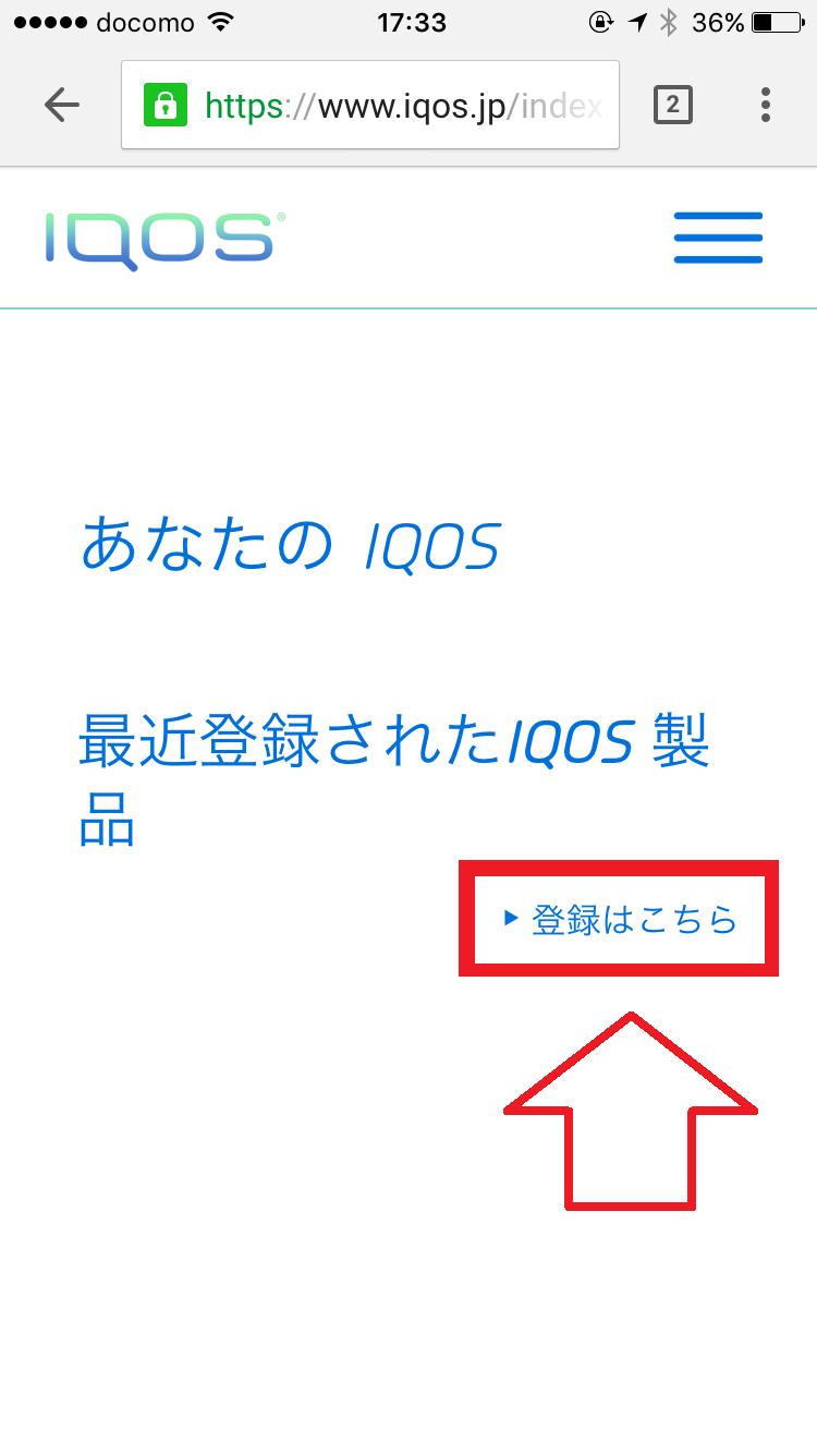 iQOS製品登録の画面