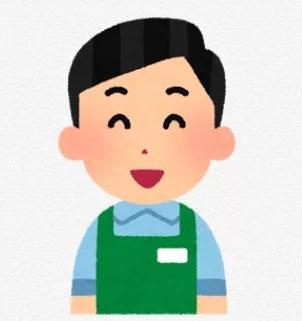 店員の笑顔