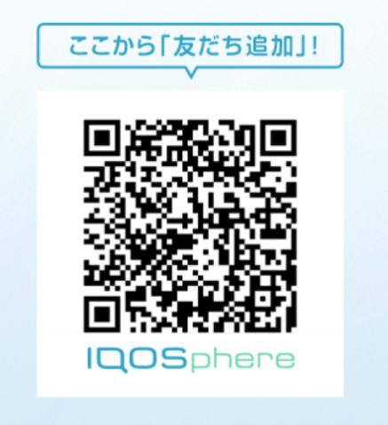 iQOSラインバーコード