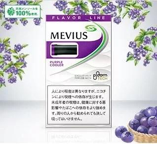 プルームテック紫色カプセルのパープルクーラー