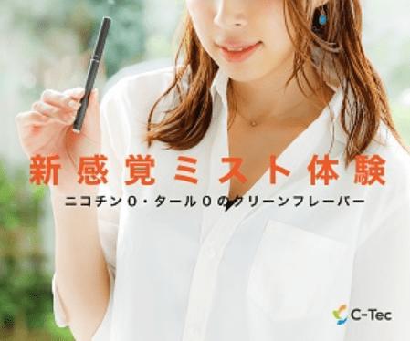 c-tecの電子タバコ