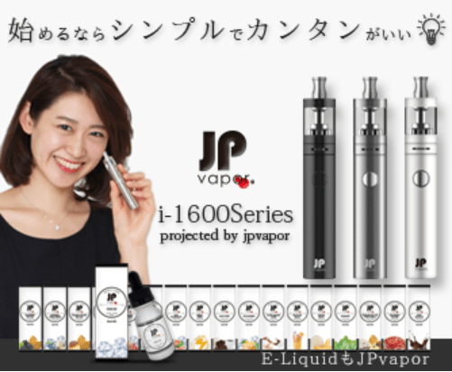 jpvaporの電子タバコ
