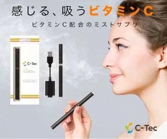 電子タバコのc-tec
