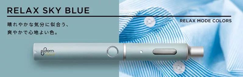 プルームテックプラス本体の青色1