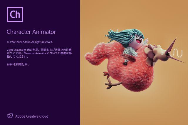 キャラクターアニメーター