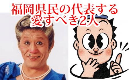 福岡県民だけが知っている福岡ナンバー1の有名人は、、、『バッテン荒川』か『ふくおかおじさん』!