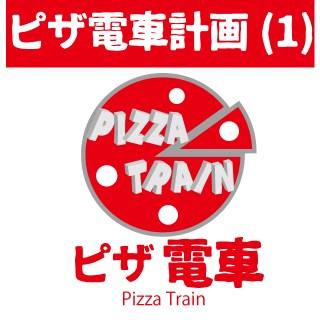 『ピザトレイン』を先に西鉄がSTART!やられた気分だけど、、、西鉄だから許す。