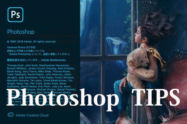 【最新版】よく使うPhotoshop TIPS集