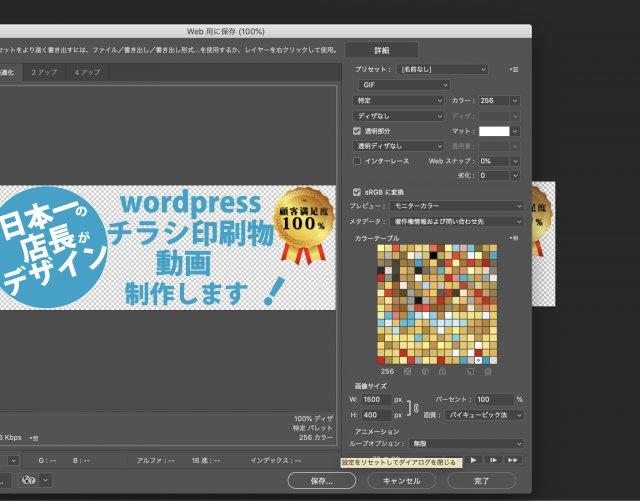 GIFアニメーションのweb保存