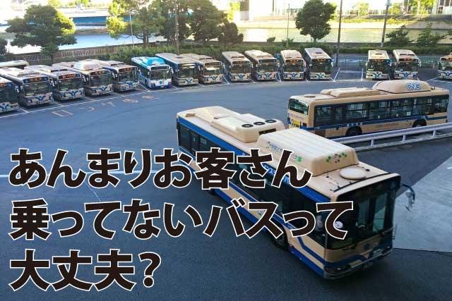 全然お客さんが乗ってないバスってよく見かけるけど赤字じゃないの?大丈夫なの??