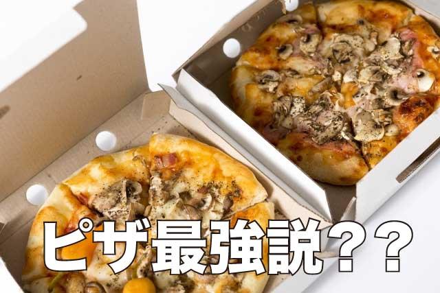 食べる以外でもいろんなことに役立つ『ピザ最強説』