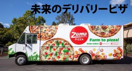 未来のデリバリーピザ