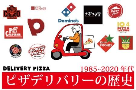ピザデリバリーの歴史