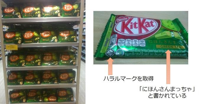 Matcha_Kitkat1