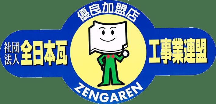 一般社団法人全日本瓦工事業連盟優良加盟店