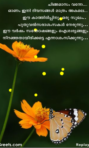 Onam Festival Song Free Greeting Card Free Onam ECards Greeting Cards 123 Greetings