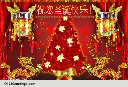 Wish A Merry Christmas In Chinese Free Chinese ECards