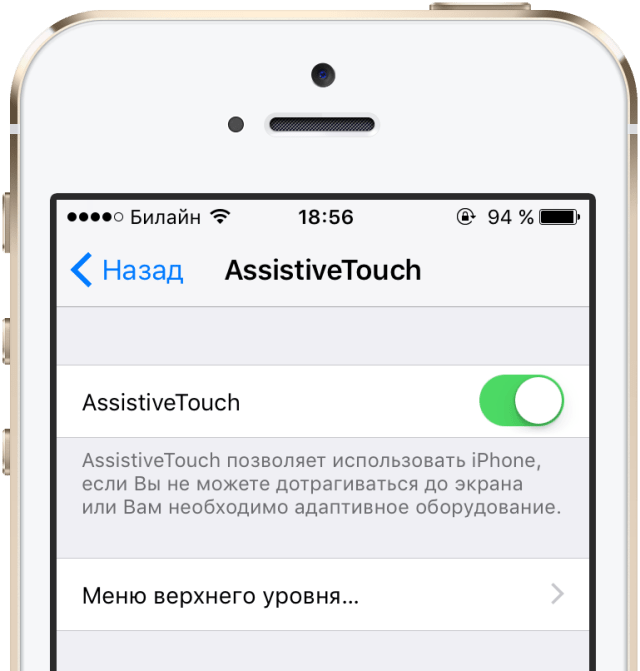 AssistiveTouch iPhone