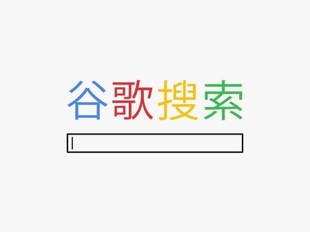 China Google® Search