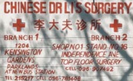 Chinese sign in Zambia