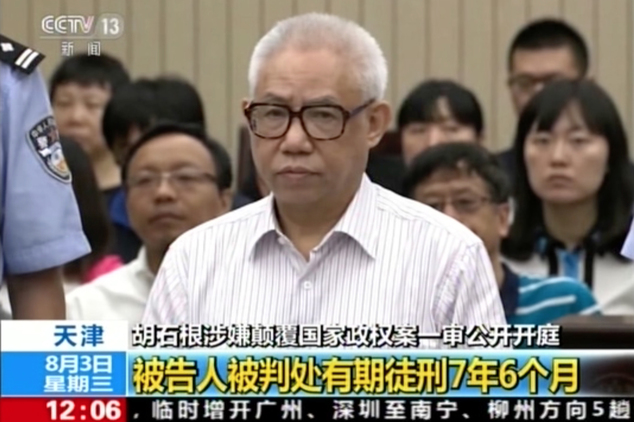 In this image from video released on Wednesday, Aug. 3, 2016 by China's CCTV and made available via AP Video, Chinese legal rights activist Hu Shigen stands ...