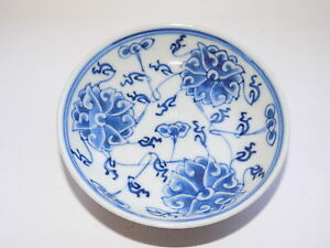ANTIQUE CHINESE PORCELAIN BLUE & WHITE SMALL DISH 4 CHARACTER BASE MARK D 10 cm