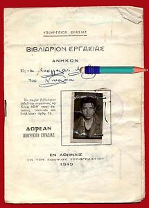 #00608 Greece Athens 1951. Labor booklet (for child 16 years old).