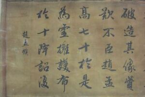 """Very Rare Long Old Chinese Scroll Handwriting Calligraphy """"ZhaoMengFu"""" Marks"""