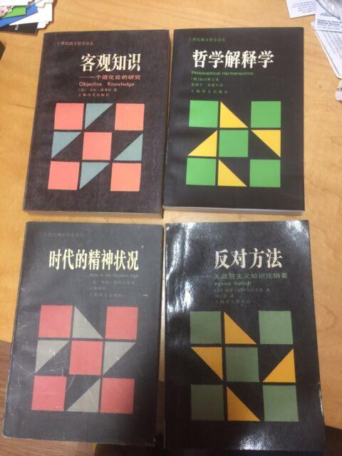 中文: A Set Of 4 20th Century Western Philosophy Transition Series   eBay