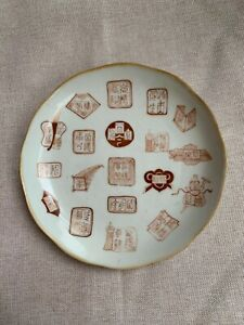 Antique Chinese Famille Rose Porcelain Dish Plate Late Qing Dynasty 19C