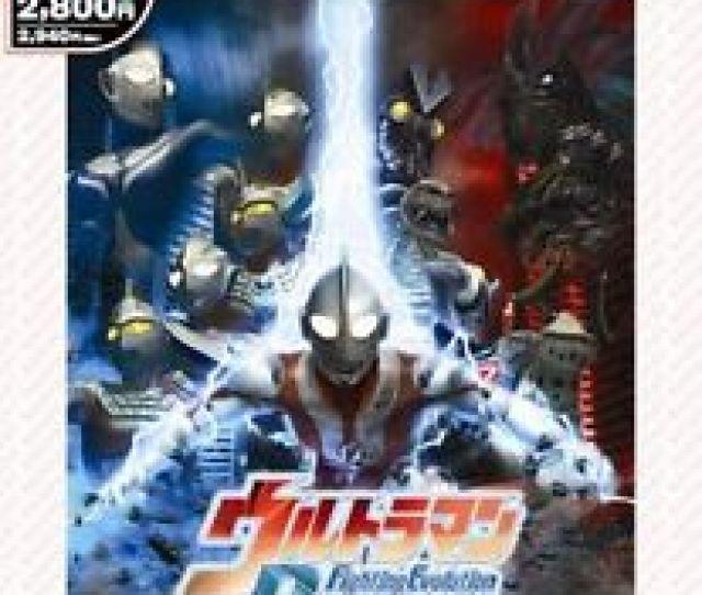 Image Is Loading Used Ultraman Fighting Evolution Rebirth Banpresto Best Japan