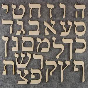 Wooden Hebrew Letters Frank Ruehl Font  set of 27 characters  3mm     Image is loading Wooden Hebrew Letters Frank Ruehl Font set of